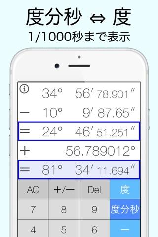 AngleCalculator screenshot 1