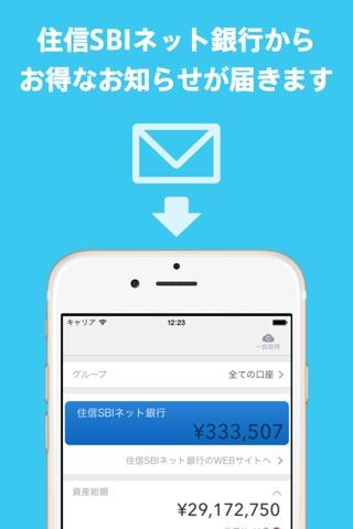 マネーフォワード for 住信SBIネット銀行 screenshot 2
