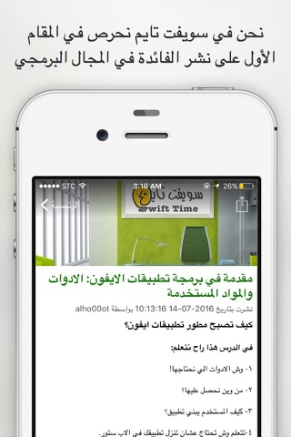 سويفت تايم screenshot 3
