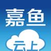 云上嘉鱼 Wiki