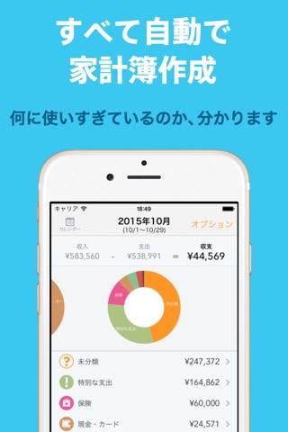 マネーフォワード for 住信SBIネット銀行 screenshot 3
