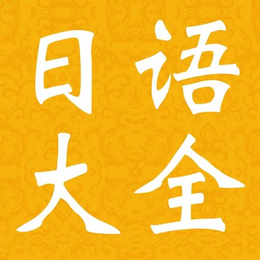 新版标准日本语初级语法总结