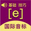 国际音标-学习发音小助手点读卡