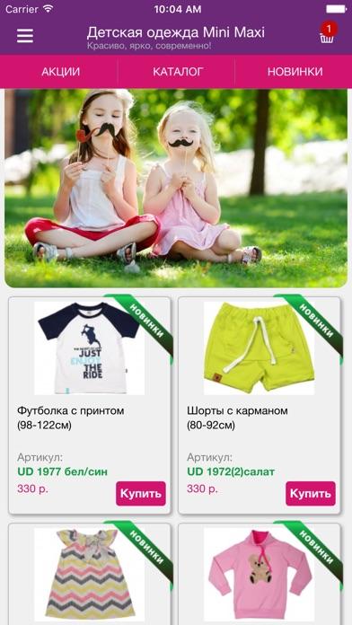 Дешевые Поставщики Детской Одежды Доставка