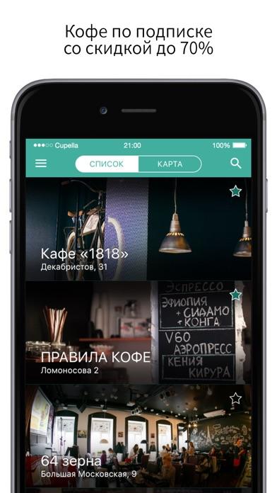 Cupella — кофе по подпискеСкриншоты 1