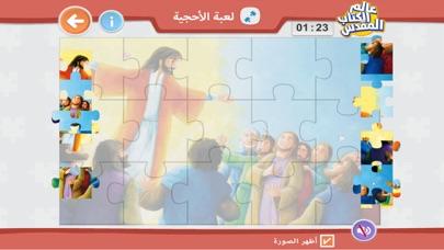 عالم الكتاب المقدسلقطة شاشة5