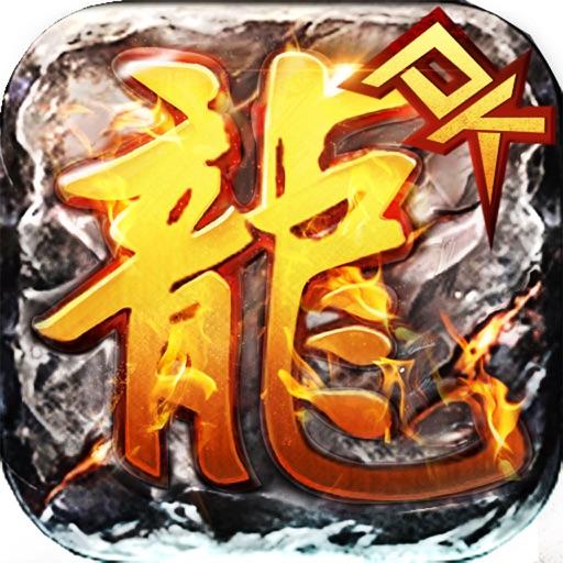 传奇王者-霸业与荣耀同在-热血重温兄弟帮会PK梦