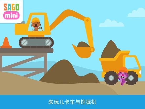 赛哥迷你 卡车与挖掘机