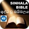 Sri Lanka Sinhalese Sinhala Bible with Sinhala Audio Bible gossip lanka sinhala