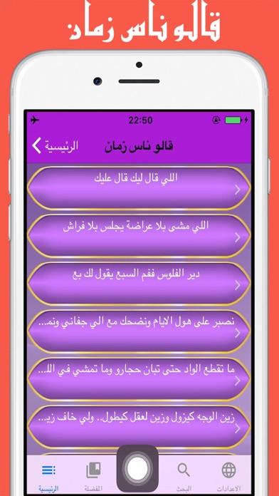 قالو ناس زمان :امثال مغربية رائعةلقطة شاشة1