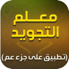 Moalem Al-Tajweed - معلم التجويد