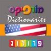 HEBREW-ENGLISH v.v. Dictionary (7XMCENG) | מילון אנגלי-עברי / עברי-אנגלי | מורפיקס / פרולוג
