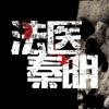 法医秦明合集--热门流行小说免费阅读书城