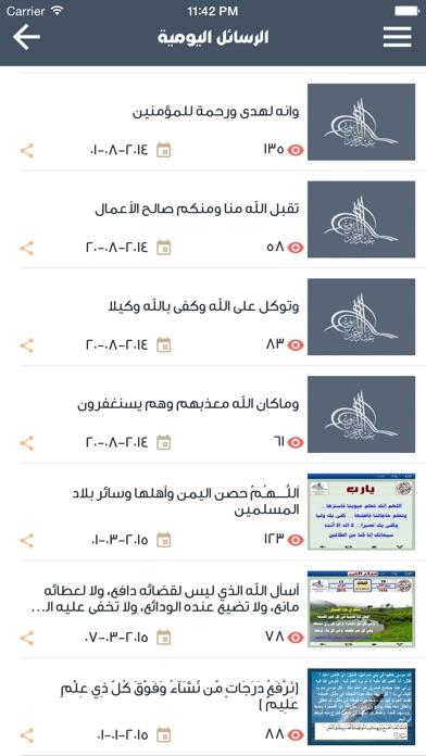 عبد الرحمن بانافعلقطة شاشة3