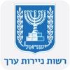 Israel Securities