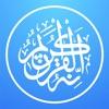 Quran Pro Audio FREE for Muslim with Tafsir - رمضان - القرآن الكريم