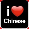 Virtual Language Lab from I love Chinese
