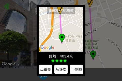 香港你識咩? screenshot 3