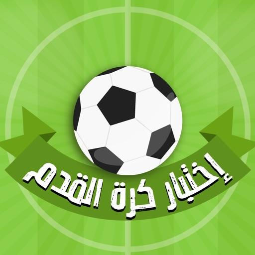 مسابقة كرة القدم