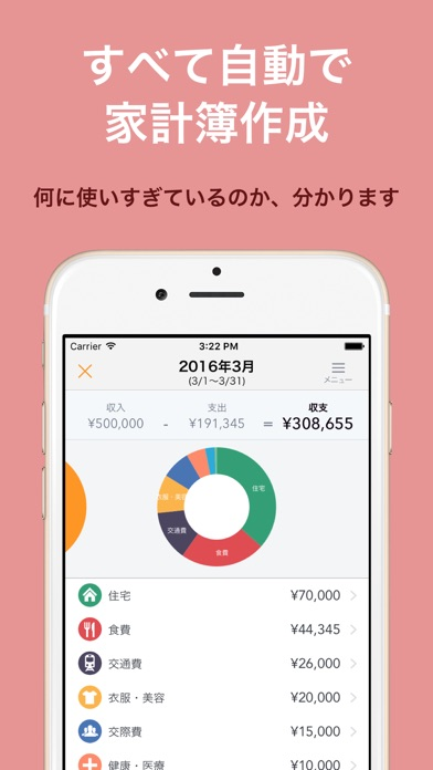 マネーフォワード for 静岡銀行スクリーンショット