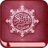 Coran Traduction Audio en français avec Tafsir pro pour Muslim مصحف القران الكريم مع ترجمة و تفسير
