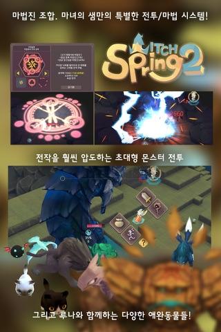 마녀의 샘2 screenshot 3