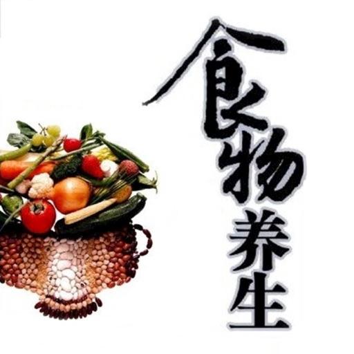 食物养生[13本简繁体]