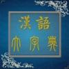 漢語大字典