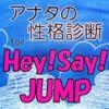 アナタの性格診断 for Hey! Say! JUMP