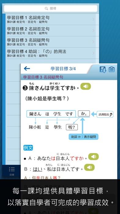 download 大家學標準日本語:初級本Lite apps 3
