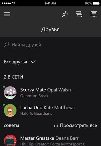 Xbox screenshot 3