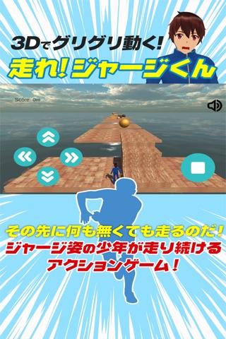走れ!ジャージくん screenshot 1