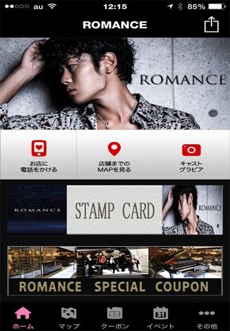 歌舞伎町ホストクラブ ROMANCE(ロマンス) screenshot 1