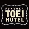 福岡東映ホテル(東映ホテルチェーン)