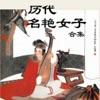 歷代 名豔 女子 郃集(4本簡繁版)