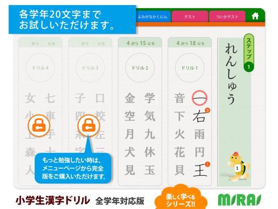 小学生漢字ドリル 無料版
