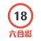 即時派彩資訊 for 香港六合彩