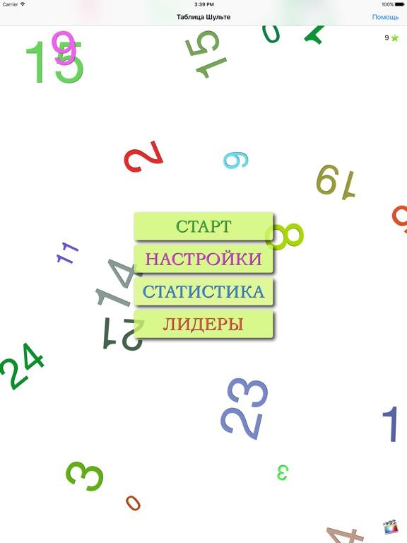 Игра Таблица Шульте