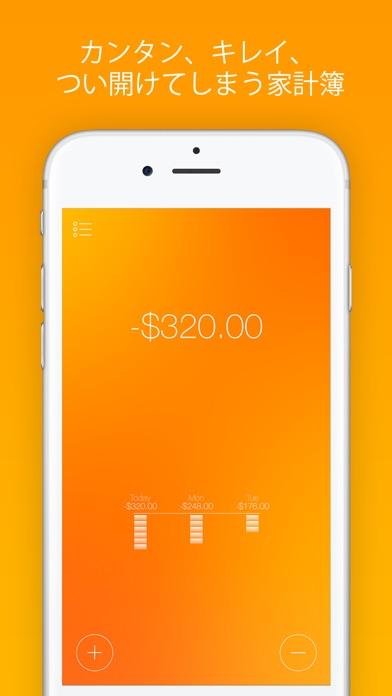 「毎日の予算」スクリーンショット