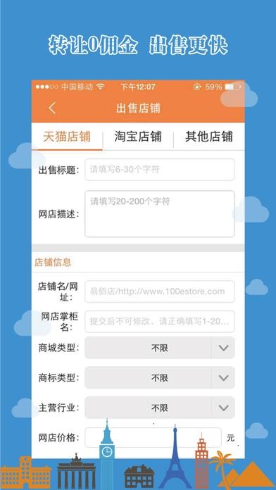 易佰店--综合性的网店交易平台!屏幕截图2