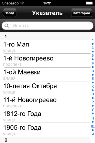Москва. Малый атлас города screenshot 4