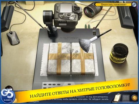 Департамент особых расследований HD (Полная версия) Screenshot