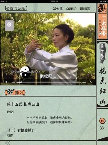 杨式太极85式 screenshot 3