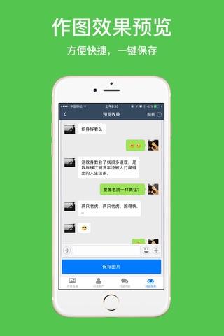 截图怪兽-微商聊天信息截图对话生成器 screenshot 2