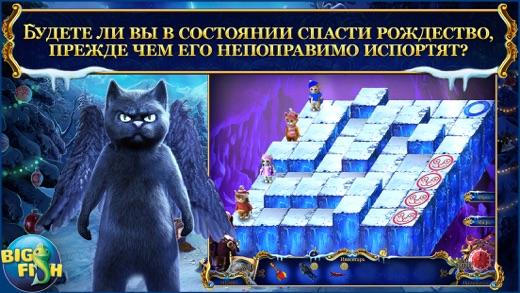 Рождественские истории. Кот в сапогах. - поиск предметов, тайны, головоломки, загадки и приключения (Full) Screenshot