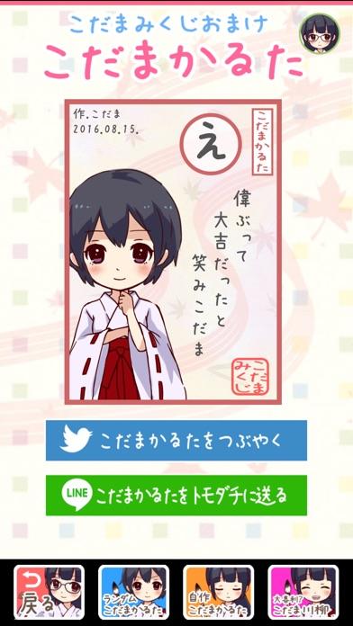 こだまみくじ screenshot1