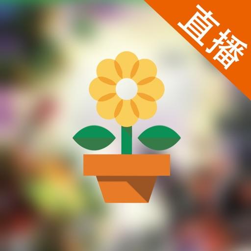 视频直播盒子 For 植物大战僵尸:花园战争2