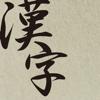 漢字 和の壁紙 - クールな待ち受けで楽しもう!