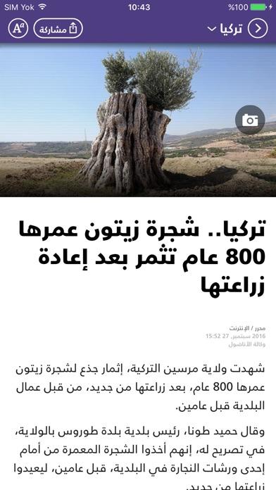 Yeni Şafak Arabicلقطة شاشة3