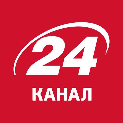 24 Канал iOS App